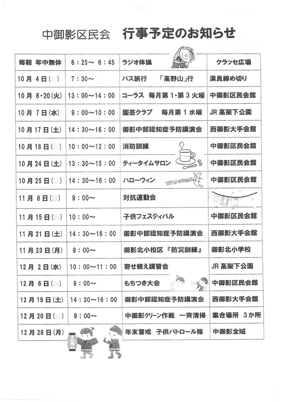 【2015年度】 中御影 秋の行事予定