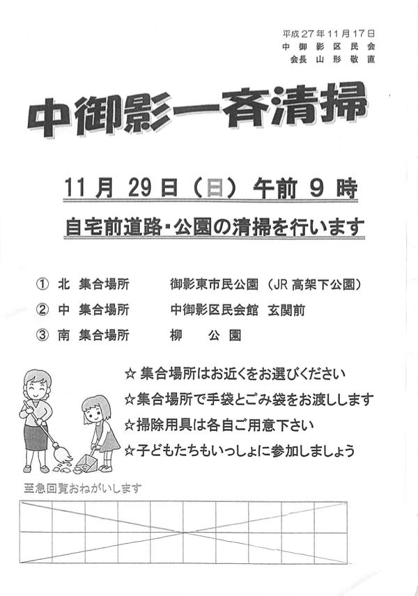 平成27年11月29日 中御影一斉清掃