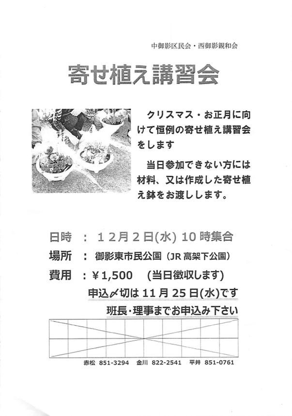 平成27年12月2日 寄せ植え講習会