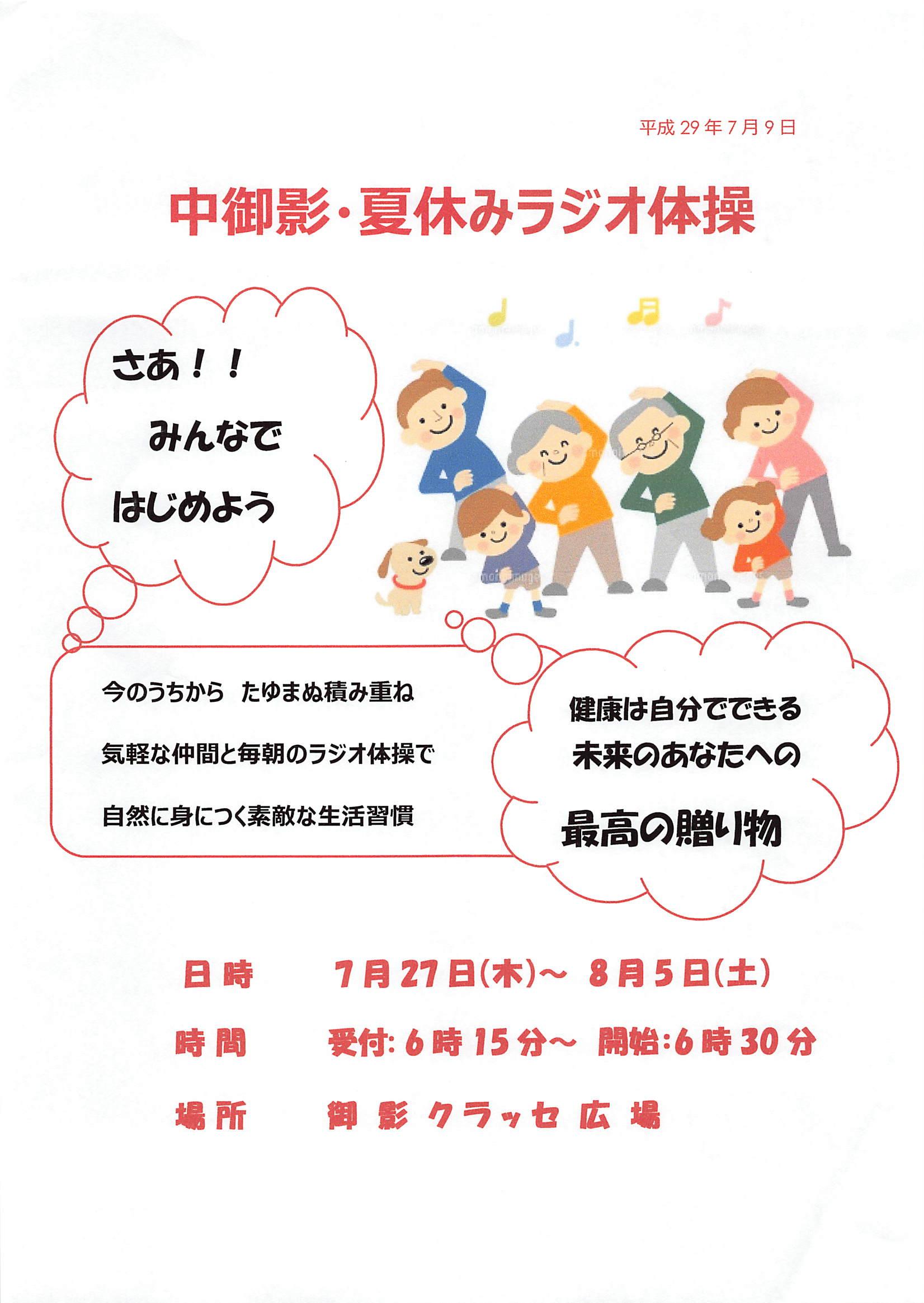 2017 中御影・夏休みラジオ体操