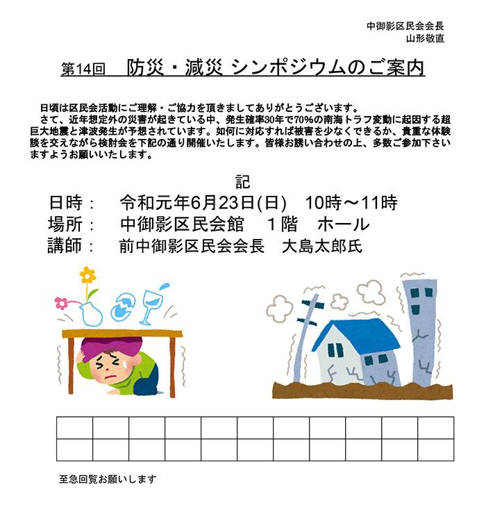 第14回 防災・減災シンポジウム&防災訓練
