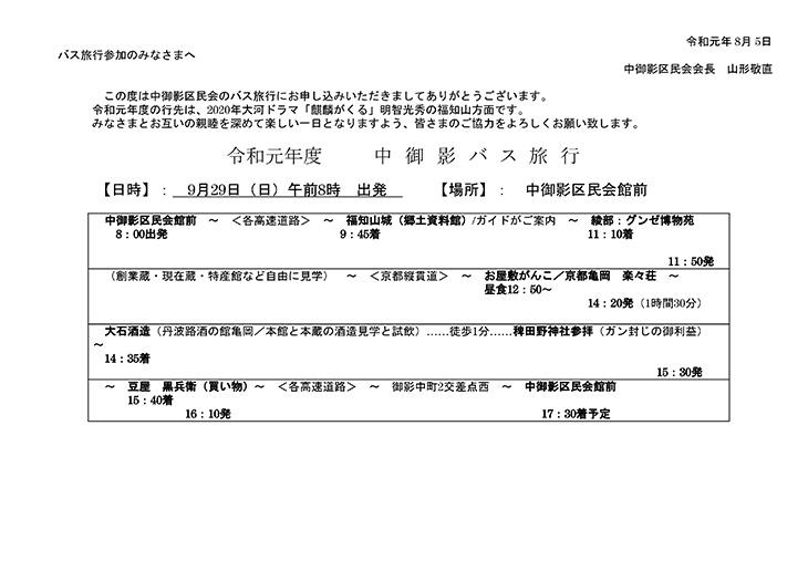 令和元年度 中御影バス旅行参加の皆様へ 日程表