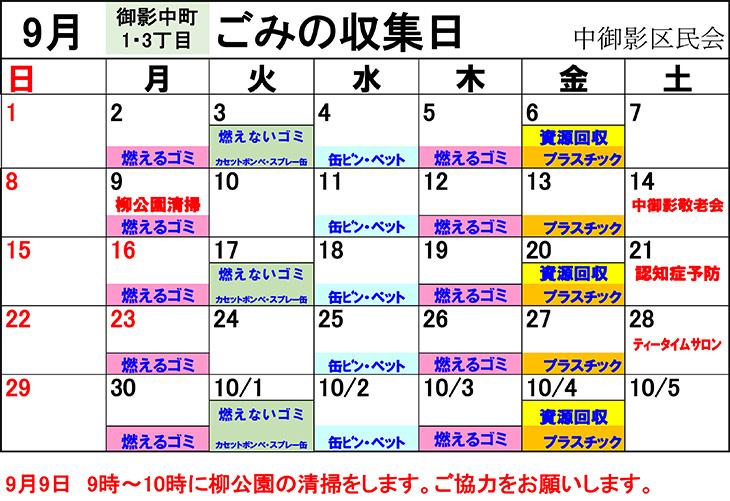 2019年9月の行事予定とごみカレンダー