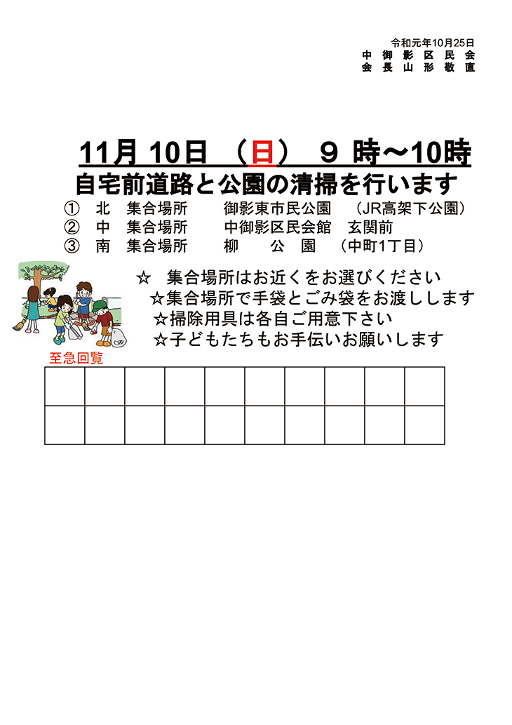 2019年11月10日 中御影一斉清掃