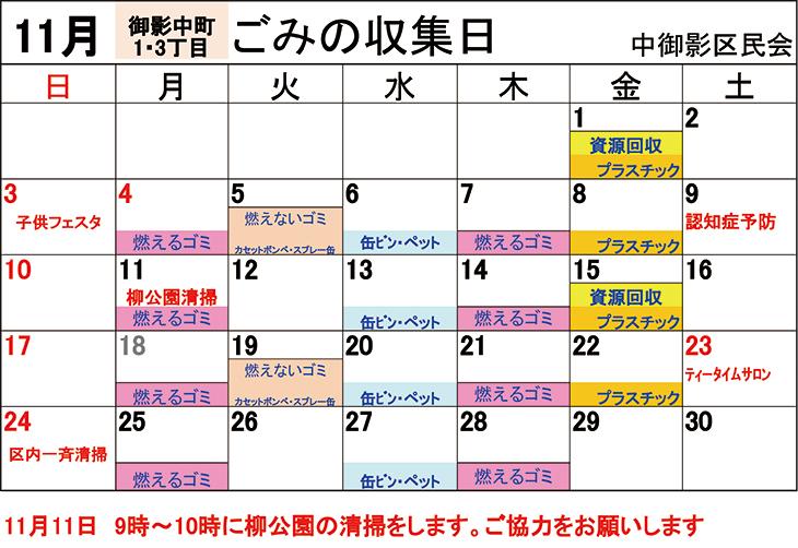 2019年11月の行事予定とごみカレンダー