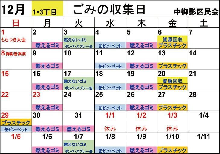 御影中町1〜4丁目 2019年12月のごみカレンダー